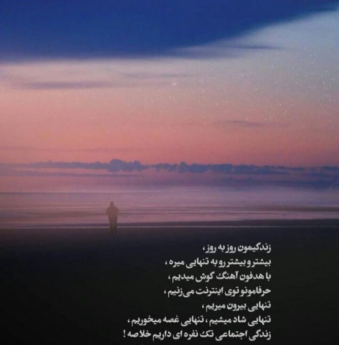 ,تنهایی,